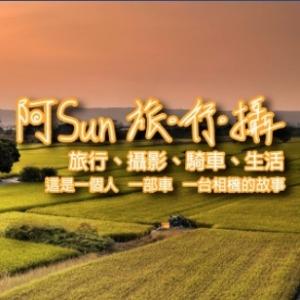 旅遊 頻道 ~「阿Sun 旅‧行‧攝」【台灣旅遊 YouTuber 推薦】