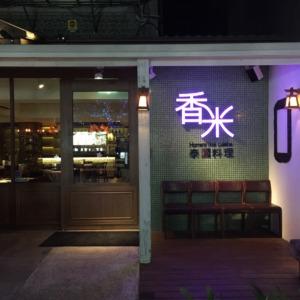 【香米 台北】台北で本格的タイ料理を楽しむ!香米泰國料理 国父紀念館