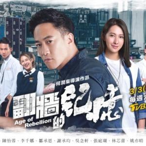 【台灣 電視劇】何潤東 初執導筒,校園電視劇「翻牆的記憶」