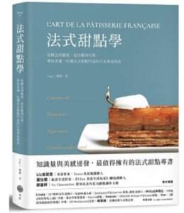 フランス菓子学