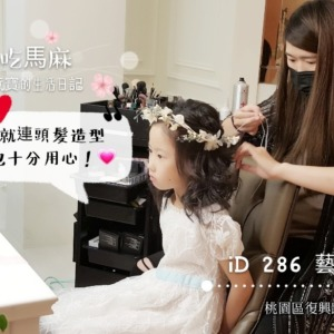 【台湾 フォト スタジオ】桃園にある iD286 写真撮影。プロ写真 | 食いしん坊ママと愛玩寶の生活日記