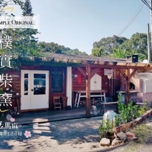 【新竹 寶山 美食】樸實柴窯 Simple Original | 貪吃馬麻與愛玩寶的生活日記