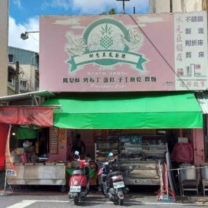 【台湾人の物語】元祖 台湾 カステラ – 台南・邱恵美さんの「古早味」(懐かしの味)!