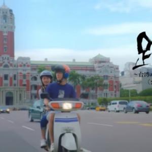 台湾人が語る日本統治時代の歴史〜ドラマ 路 台湾エクスプレスから【甘党Yと辛党R】
