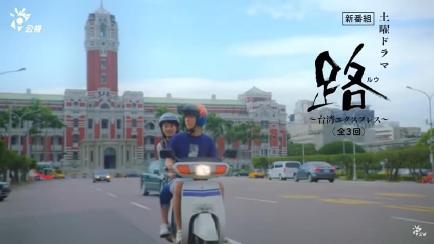 路 台灣 Express