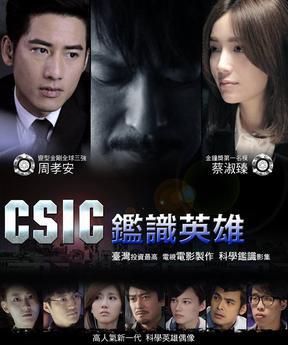 CSIC鑑識英雄