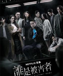 誰是被害者(次の被害者)〜台湾の本格的警察ドラマ