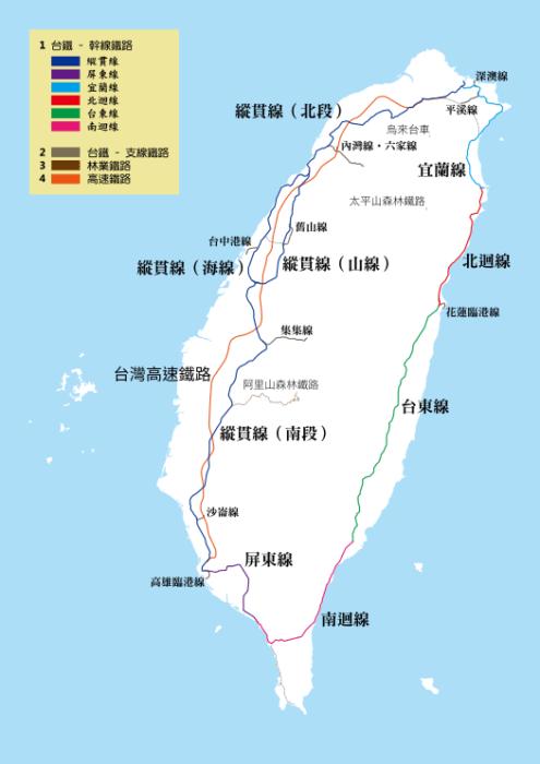 台灣 鐵路