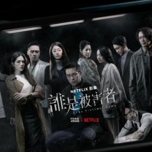 誰是被害者 〜 台劇史上最高金額的製作費的心理懸疑警匪劇!