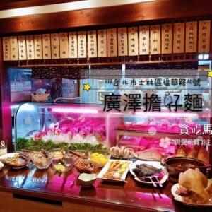 【 士林 美食 】廣澤擔仔麵 | 人潮絡繹不絕的士林美味小吃