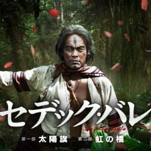 賽德克·巴萊 | 台灣國民電影~台灣原住民族與魏德聖的三部曲