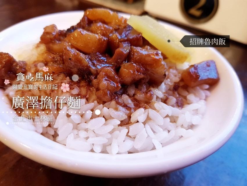 廣澤擔仔麵 / 魯肉飯