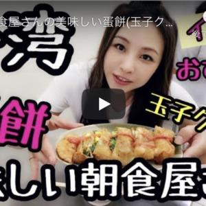 【 インリン 台湾 】日本人女子が好きそうなお店がたくさん紹介されている動画。朝ごはん、スーパー、鼎泰豐、パイナップルケーキ