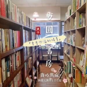 桃園 二手書店 「方圓書房」隱藏於靜謐巷內的寶藏小書房