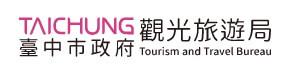 台中市政府 観光旅遊局