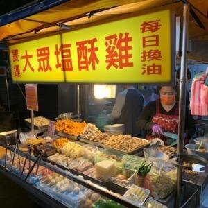 台湾ソウルフード| 鹹酥雞(シエンスージー)