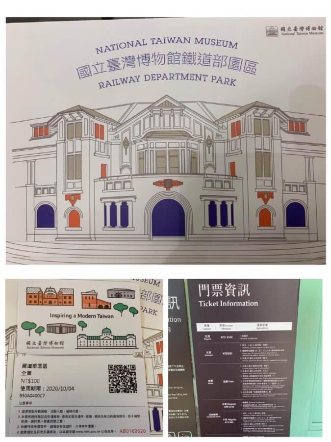 國立台灣博物館 鐵道部
