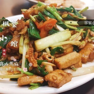 客家 料理 ~ 楓築小館 | 桃園の田舎にある美食レストラン
