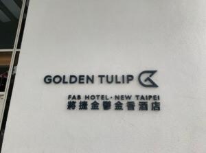 將捷金鬱金香酒店
