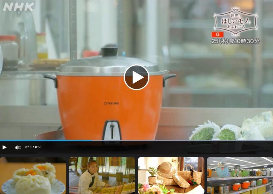 NHK 世界はほしいモノにあふれてる「情熱台湾!あったかレトロを探す旅」