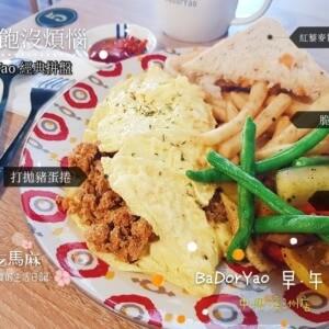 中壢 早午餐 【Ba Dor Yao 早.午餐 溪洲店】| 大份量美味早午餐