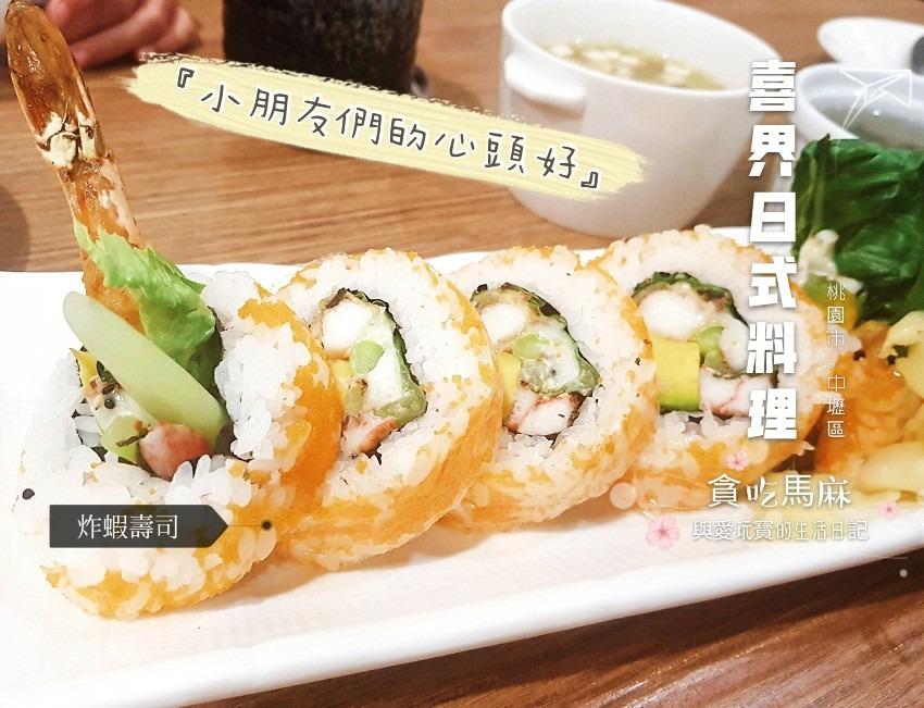 喜界日式料理 / 炸蝦壽司
