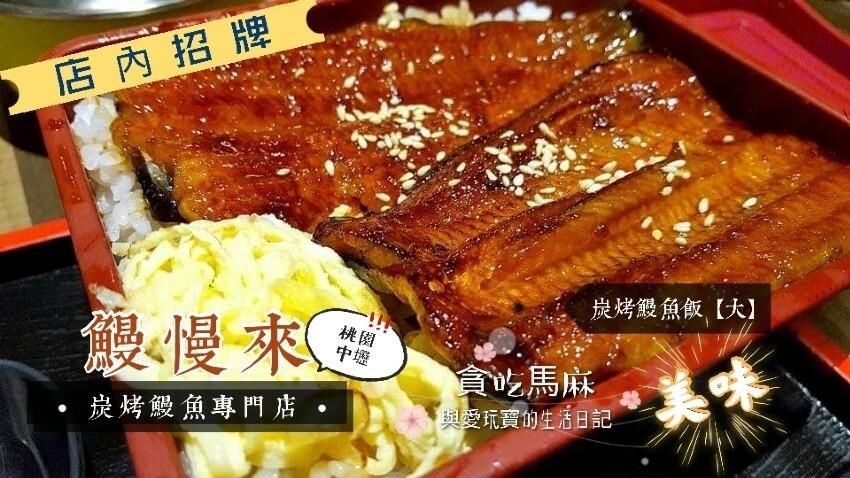 中壢 鰻魚飯