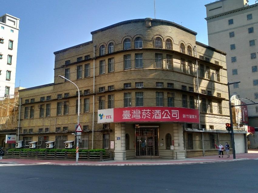 台灣菸酒公賣局 新竹分局