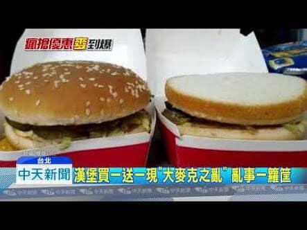 台湾マクドナルドの乱