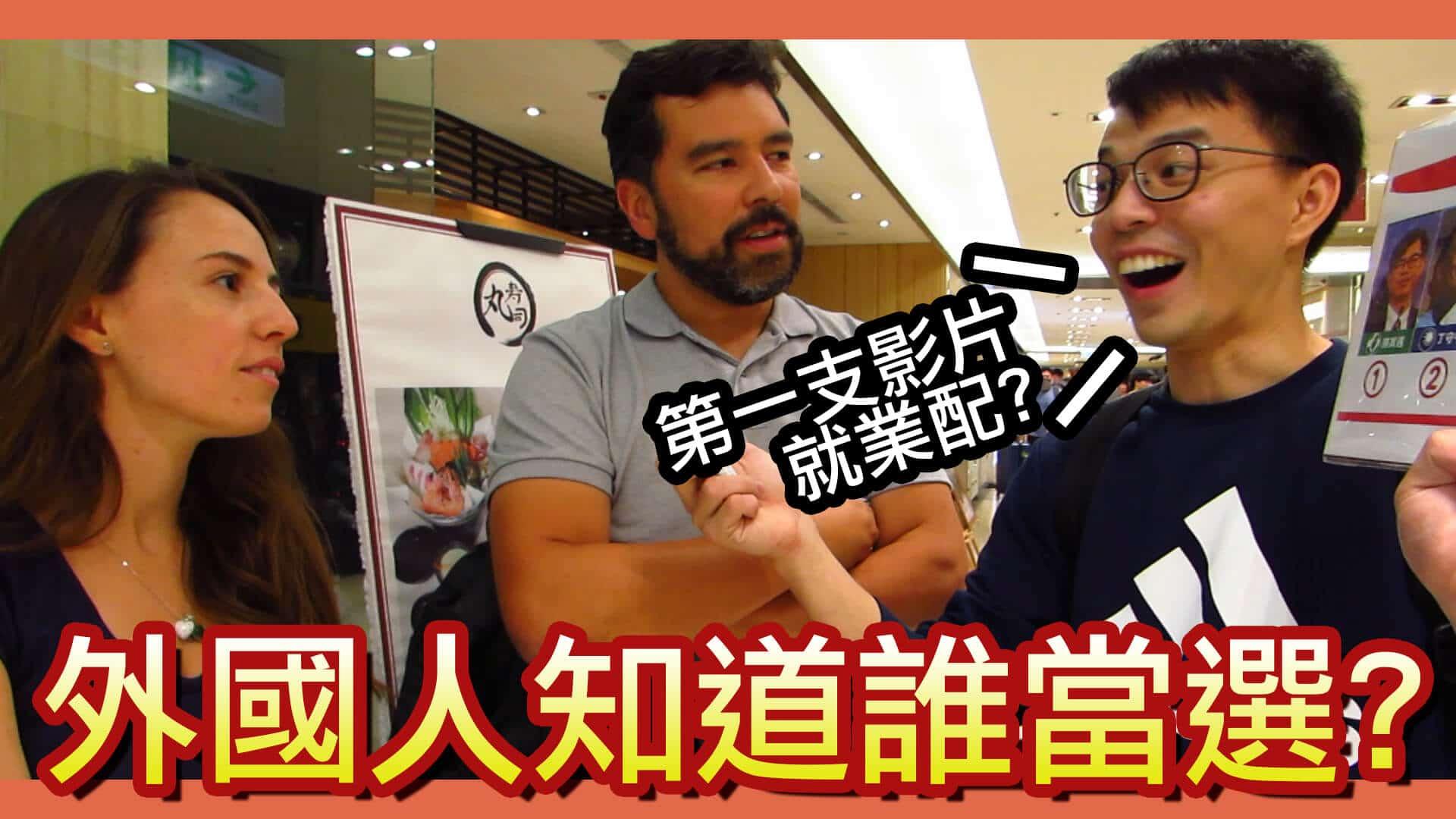 台湾選挙の結果!台湾に滞在している外国人が一体関心を持っているか?
