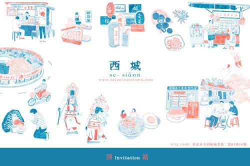 オンラインマガジン「西城 Taipei West Town」