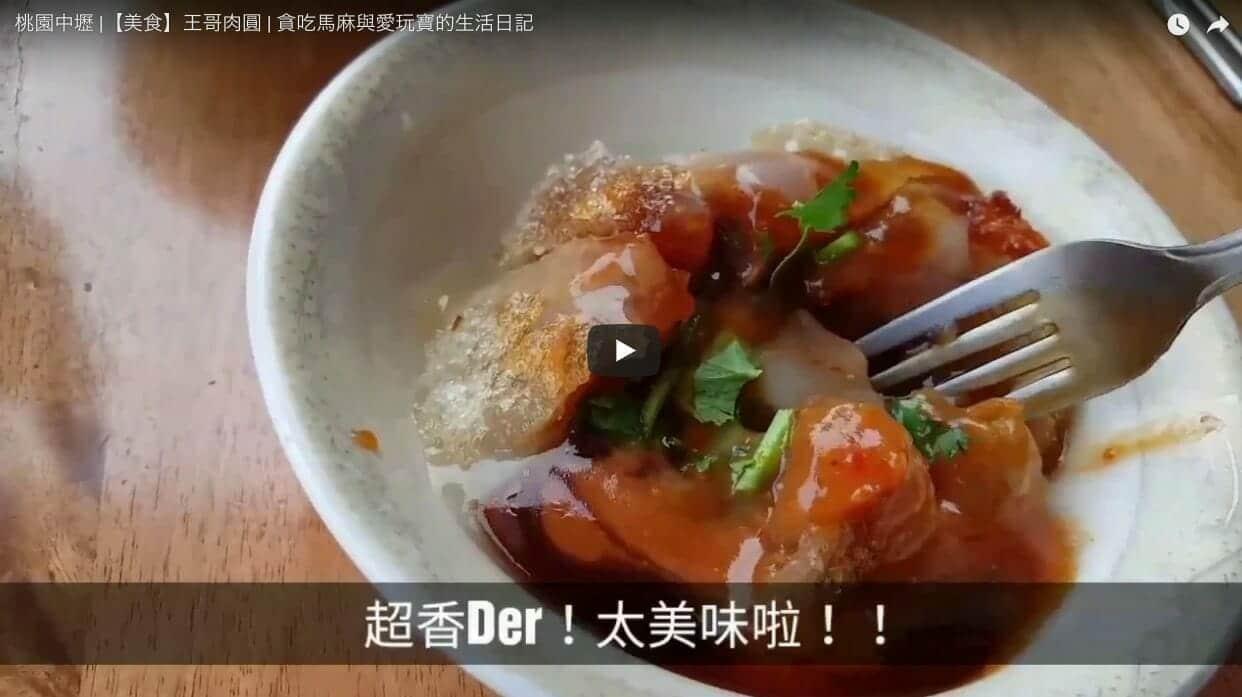 桃園 美食 小吃 ~ 王哥肉圓 | 光脆皮跟醬汁就超~ 超超級好吃!