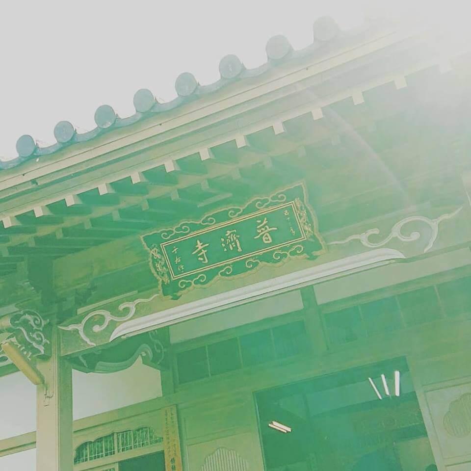 北投普済寺