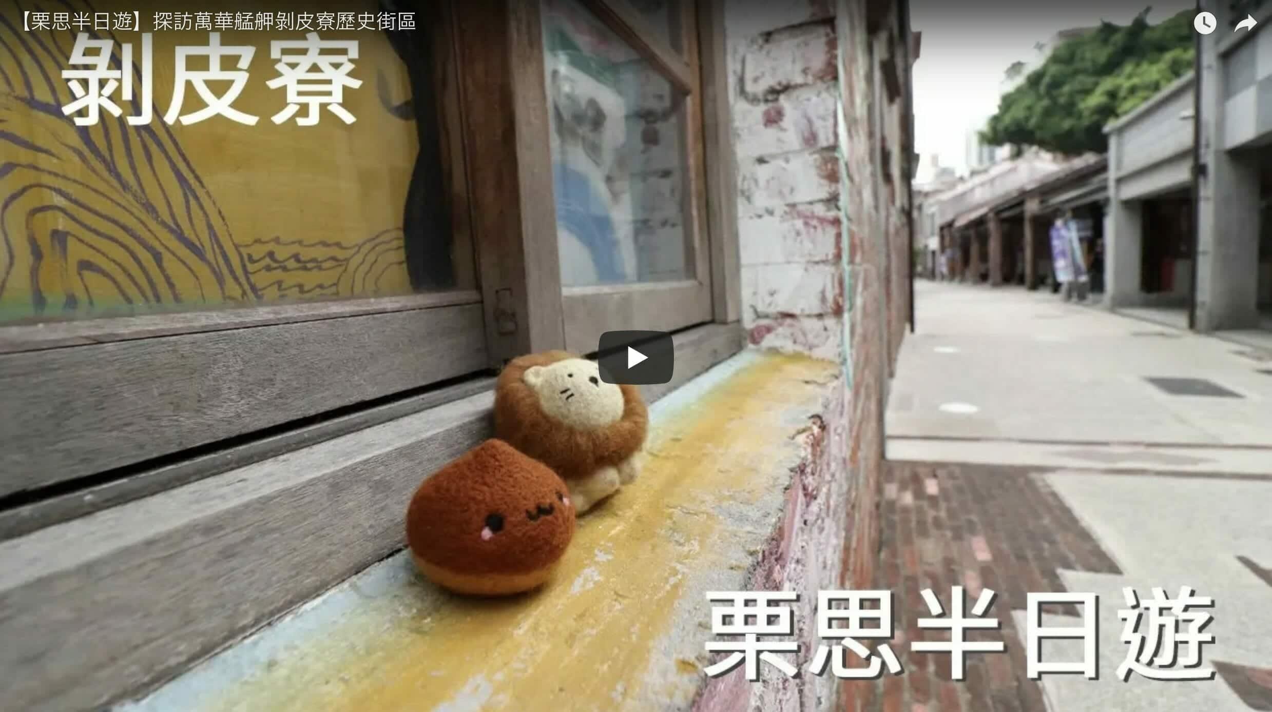 剝皮寮 歷史街區 ~ 探訪萬華艋舺剝皮寮|栗思半日遊