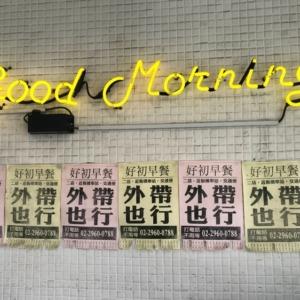 【板橋 早午餐 推薦】好初二二:巷弄文青早午餐店