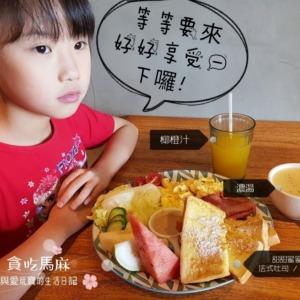 【新竹美食】双黃早午餐 | 貪吃馬麻與愛玩寶的生活日記