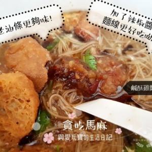 【 台中 グルメ 】川子麵線 | 塩揚げ鳥素麺から定番麵線まで