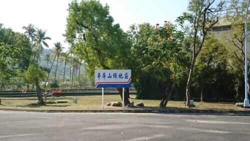 高雄煉油廠半屏山公園