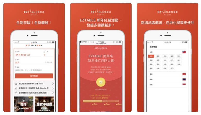 台灣旅遊 app - EZTABLE