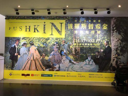 プーシキン美術館展in台北