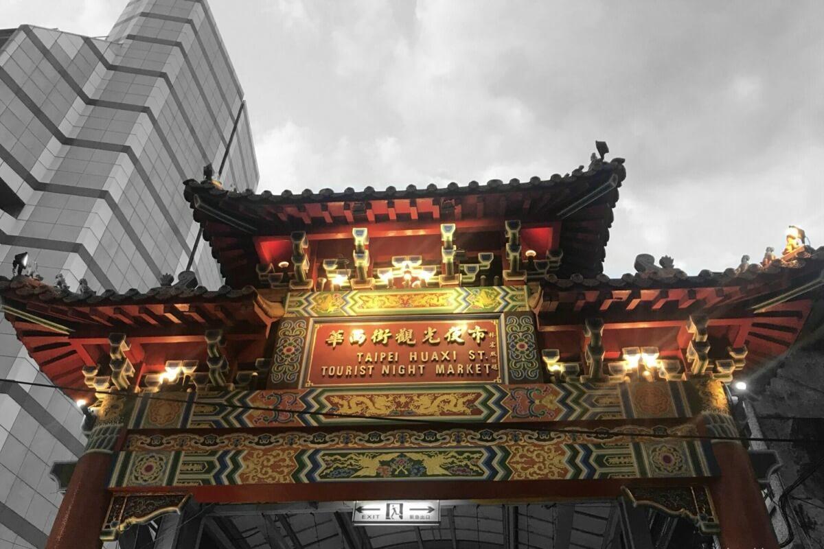 萬華 夜市 美食 ~「欸,只有士林夜市嗎?」既然到台北,就來場夜市深度之旅!