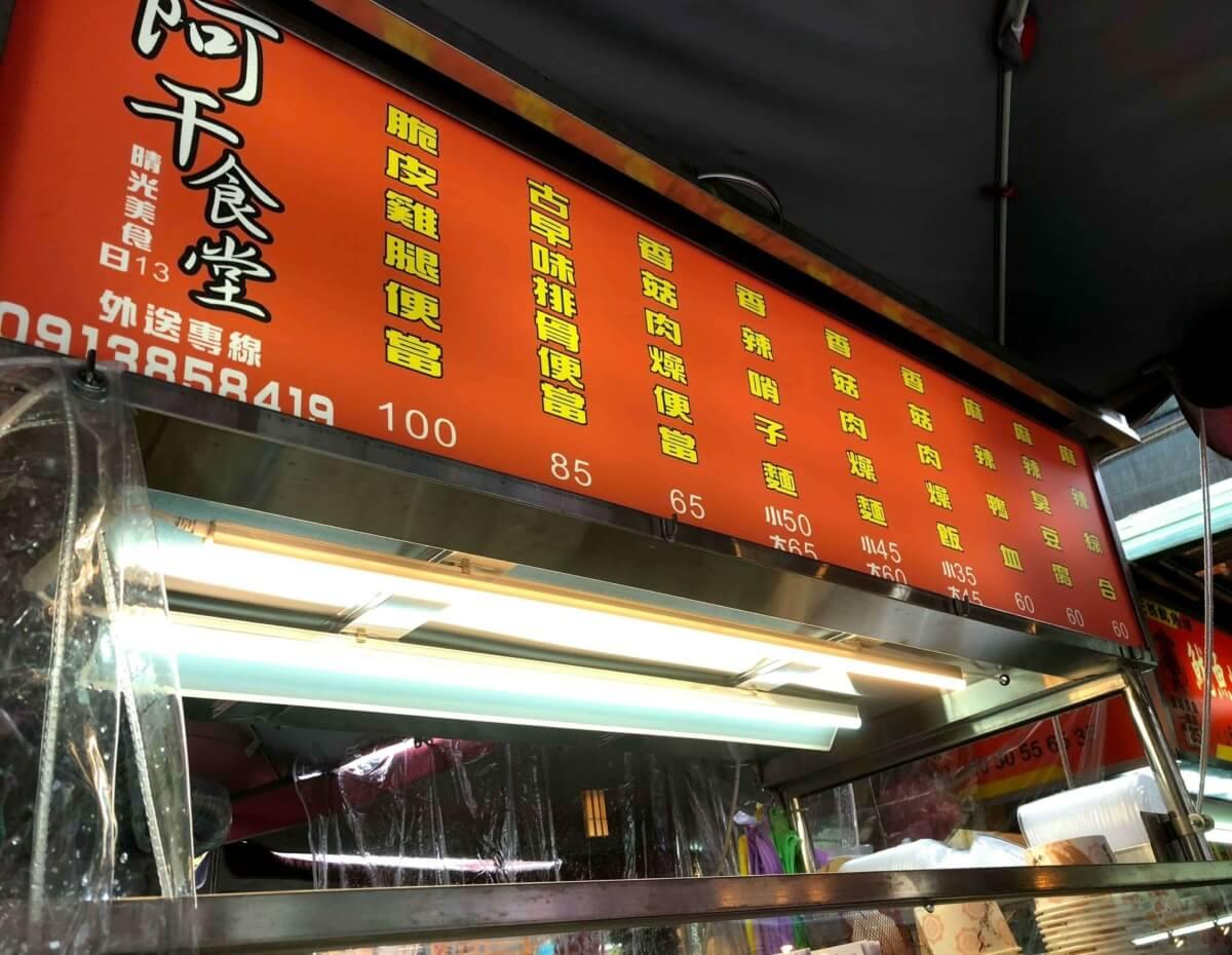 晴光市場・阿干食堂・可不可熟成紅茶