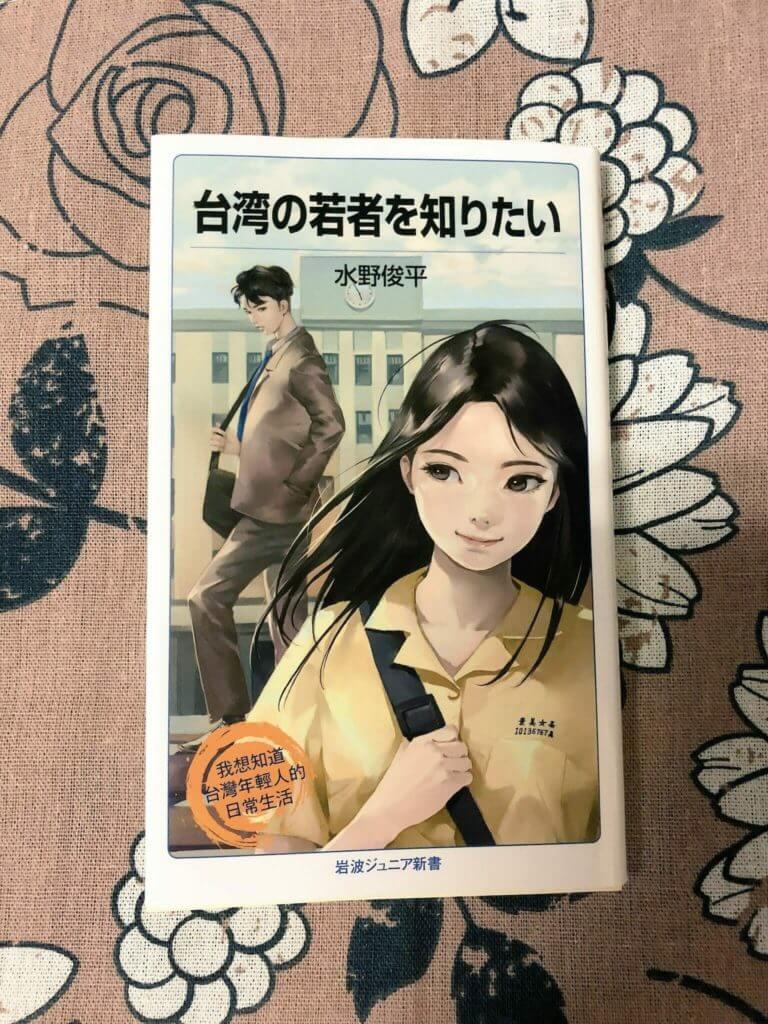 【 好書 推薦 】「好想知道台灣年輕人的二三事」!從不同角度認識台灣