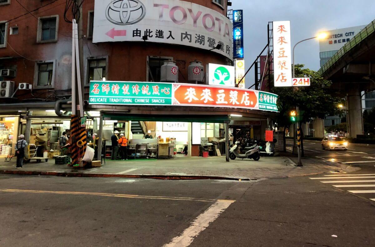 【台北内湖グルメ】來來豆漿本店(ライライドウジャン)