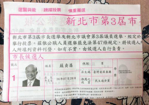 台灣 選舉 制度 / 選舉公報
