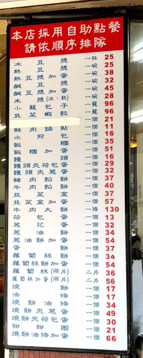 內湖 早餐店 來來豆漿 價目表