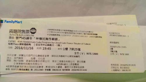 雲門 45週年 / 林懷民舞作精選