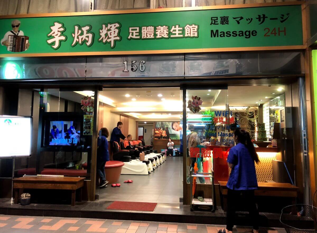 李炳辉足体養生館(西門館)