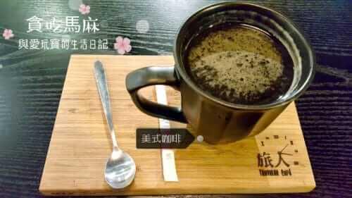 旅人 咖啡館