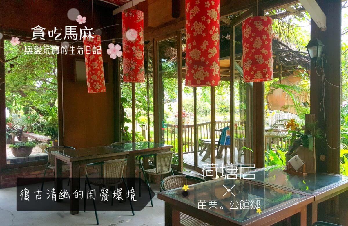 荷塘居 田園 餐廳 | 幽靜氛圍,自然素材!